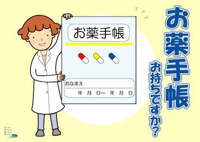 お薬手帳お持ちですか