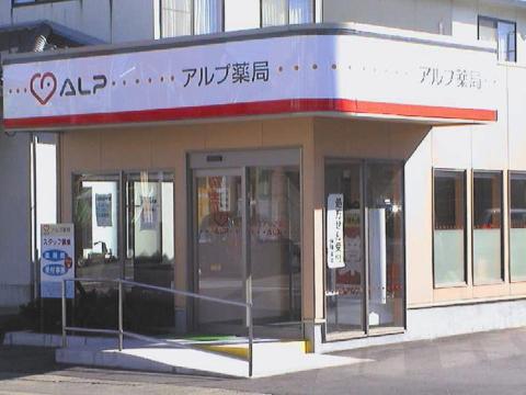 粟崎アルプ薬局