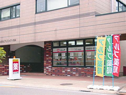 本町アルプ薬局