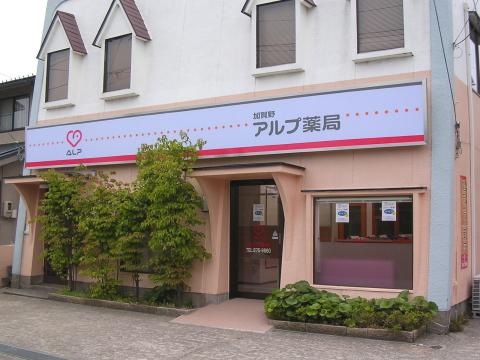 加賀野アルプ薬局