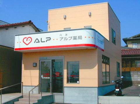 内灘アルプ薬局
