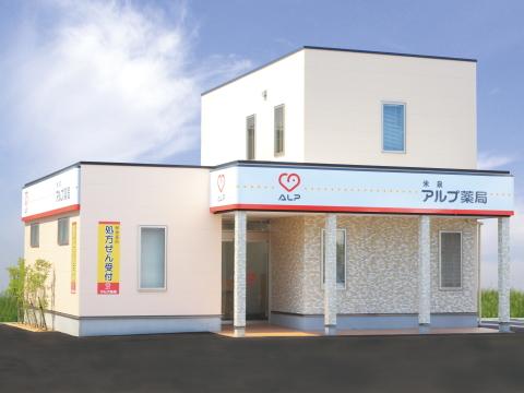 米泉アルプ薬局
