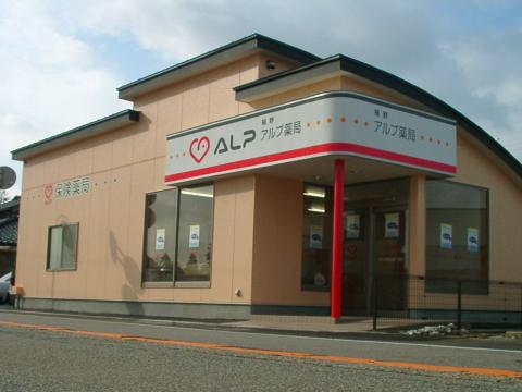 福野アルプ薬局