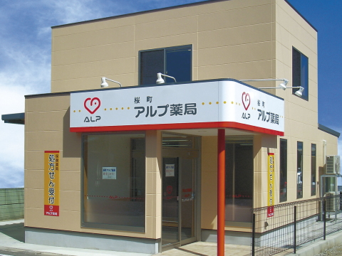 桜町アルプ薬局