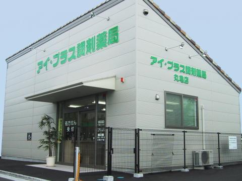 アイ・プラス調剤薬局 丸亀店