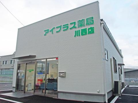 アイプラス薬局 川西店