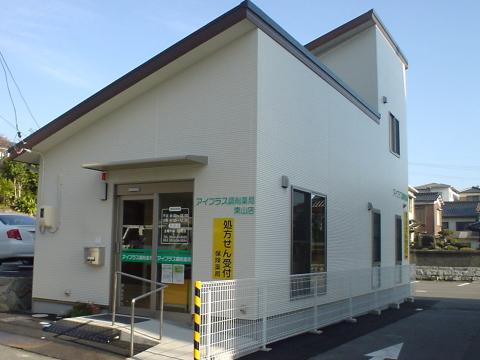 アイプラス調剤薬局 東山店