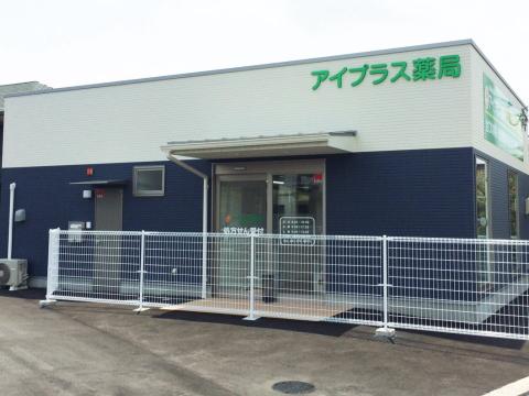 アイプラス薬局 平井店