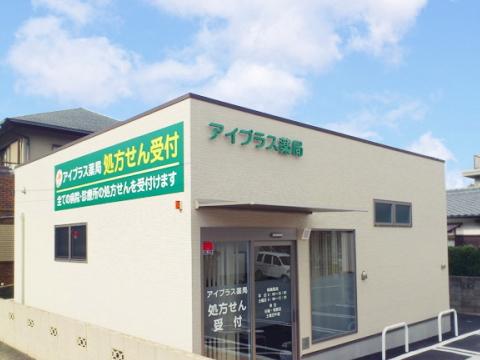 アイプラス薬局 東油山店