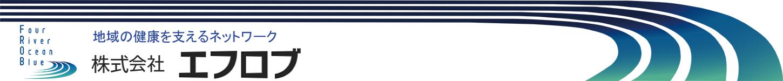 株式会社エフロブ