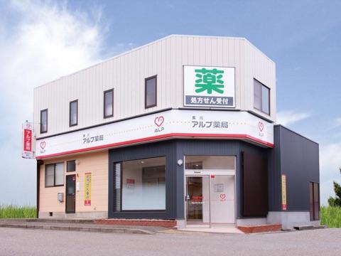 美川アルプ薬局