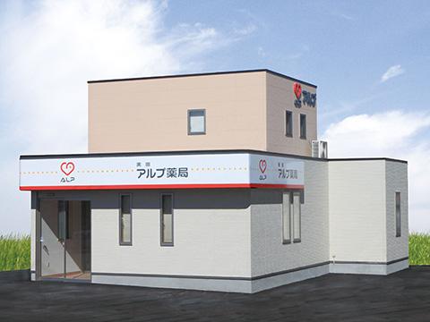 黒田アルプ薬局